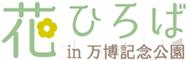 花ひろば in 万博記念公園